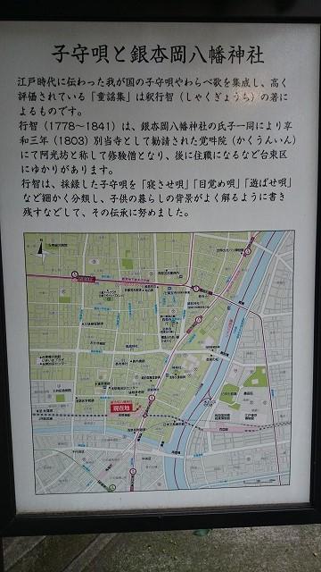 銀杏丘八幡神社 浅草橋2