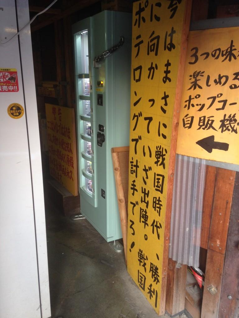 秋葉原 自動販売機