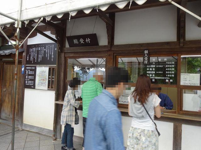 京都 三千院2