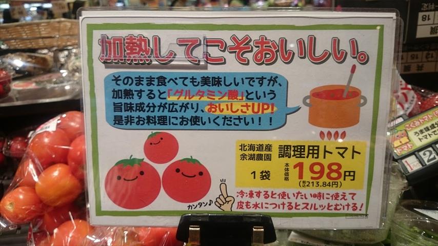 201508_hokkaido_002