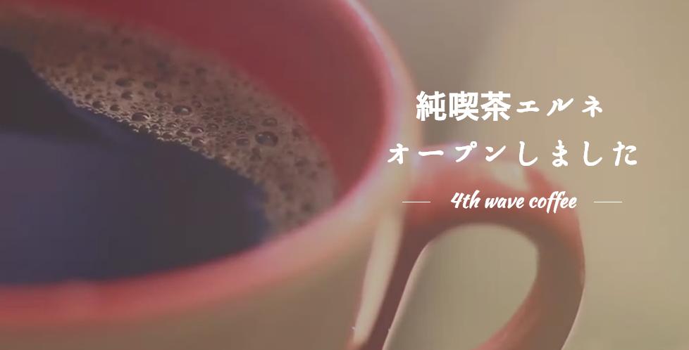純喫茶エルネ