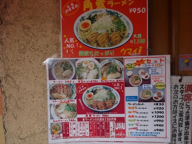 尾道ラーメン 壱番館4