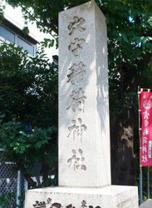 穴守稲荷神社石碑