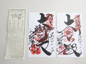 琵琶湖に浮かぶパワースポット 竹生島:御朱印
