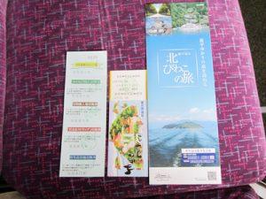 琵琶湖に浮かぶパワースポット 竹生島:拝観チケット