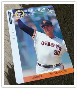 西瓜?鹿?謎だらけのIC切符名称:江川卓のオレンジカード