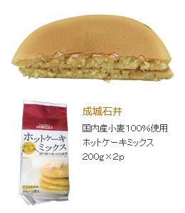 今人気のホットケーキを作って食べ比べ:成城石井のホットケーキミックス