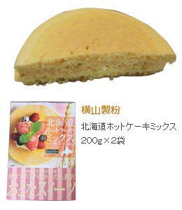 今人気のホットケーキを作って食べ比べ:横山製粉のホットケーキミックス