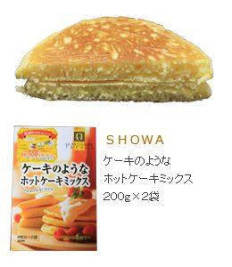 今人気のホットケーキを作って食べ比べ:SHOWAのホットケーキミックス