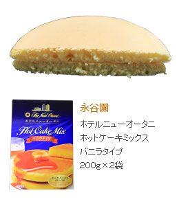 今人気のホットケーキを作って食べ比べ:永谷園のホットケーキミックス