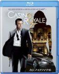 映画などのレンタル(購入)はDVD?それともブルーレイ?:007/カジノ・ロワイヤル